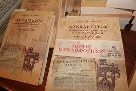 «Ανεξάρτητος - Η Δημοκρατική Εφημερίδα της Επανάστασης του 1821».