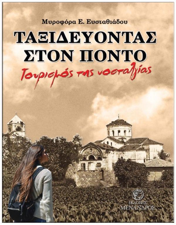 https://menandros.gr/wp-content/uploads/2018/09/taxidevontas_ston_ponto_-_tourismos_tis_nostalgias-1-600x770.jpg